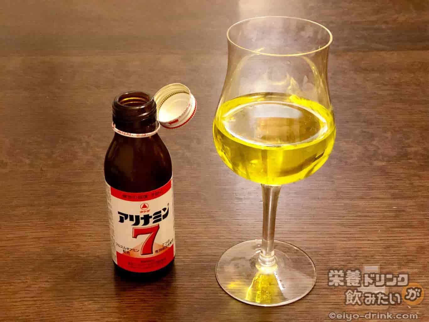 アリナミン7と注いだワイングラス