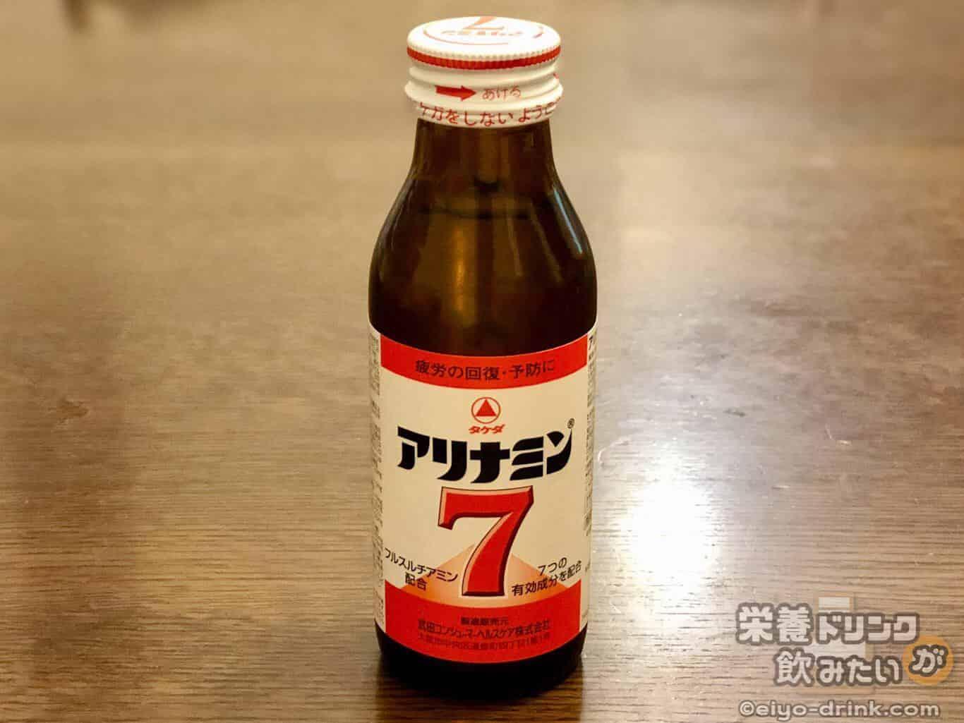 アリナミン7